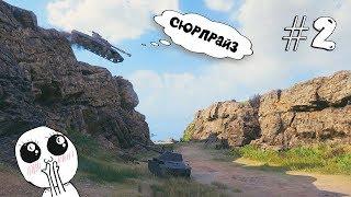 WoT Приколы   Забавный и смешной World of Tanks