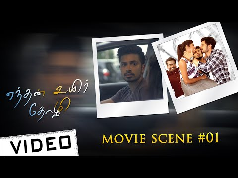Enthan Uyir Thozhi Movie Scene - 01 |...