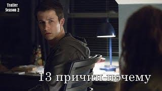 13 причин почему 2 сезон - Трейлер с русскими субтитрами (Сериал 2017)