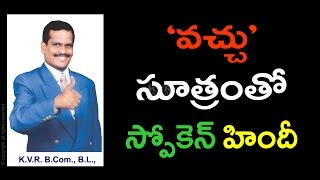 spoken hindi through telugu-may