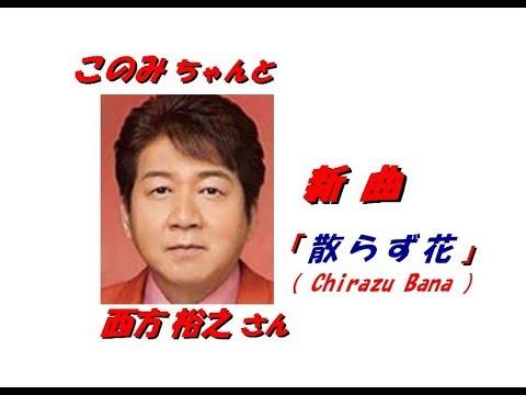 西方 裕之さんの新曲「 散らず花( Chirazu Bana )(一部歌詞付)」'19/01/09発売新曲報道ニュースです。