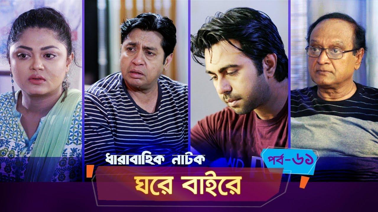 Ghore Baire | Ep 61 | Apurba, Momo, Moushumi Hamid, S. Selim | Natok | Maasranga TV | 2018