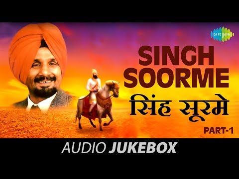 Singh Soorme Part 1 | Punjabi Songs Music Box | Kuldeep Manak