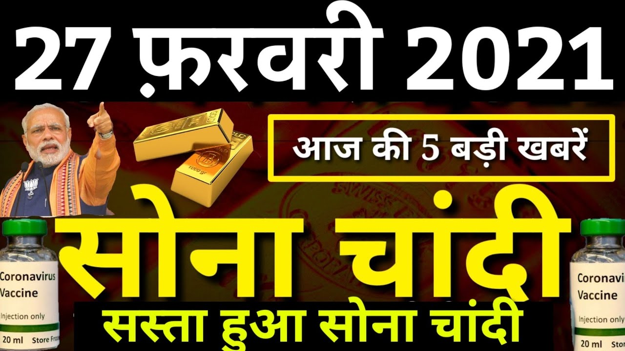 27 February 2021 Gold Rate Today