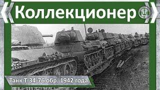Колекціонер. Танк Т-34-76 зразка 1942 року.