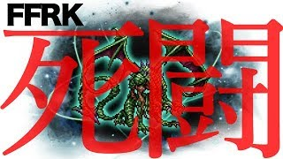 【FFRK】星4魔石ティアマットに現状で挑んでみました【無課金】