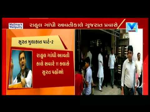Rahul Gandhi will Visit Gujarat Tomorrow; to meet traders and Asha Workers | Vtv News