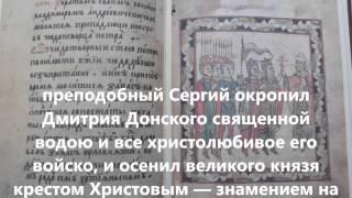 видео Краткое содержание «Повести об Азовском сидении»