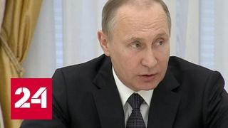 Путин назвал главные угрозы России