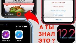 10 СКРЫТЫХ ФУНКЦИЙ браузера iPhone, О КОТОРЫХ НУЖНО ЗНАТЬ
