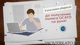 видео Проверить полис ОСАГО