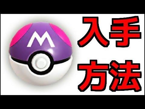 使い道 ボール ソード ポケモン マスター