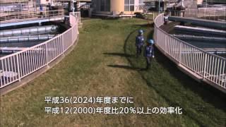 東京水道 さらなる進化と発信 ~世界一の水道システムを次世代に~【8 環境負荷低減の取組】