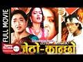 Jetho Kanchho | Nepali Movie | Rajesh Hamal | Shiva Shrestha