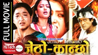 Jetho Kanchho | Nepali Movie | Rajesh Hamal | Shiva Shrestha