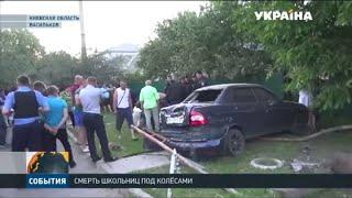 В Васильков пьяный водитель сбил насмерть двух школьниц