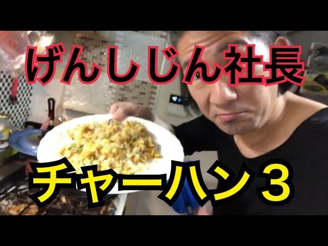 げんしじん社長のニンニク&高菜チャーハン!