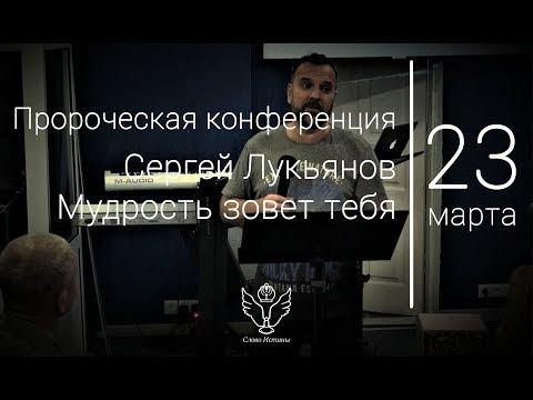 23.03.2019 Сергей Лукьянов - Мудрость зовет тебя