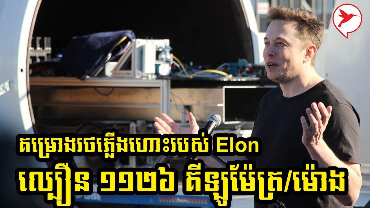 គម្រោងរថភ្លើងអគ្គិសនីហោះ Hyperloop របស់ Elon Musk ល្បឿនរហូតខ្ទង់ ១១០០គីឡូម៉ែត្រក្នុងមួយម៉ោង