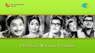 Padithal Mattum Pothuma | Naan Kavighanum Illai song