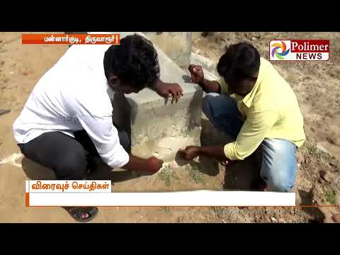 People Report  that Bridges built using Clay in Mannarkudi | Polimer News