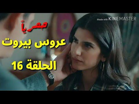 مسلسل عروس بيروت الحلقه ١٦