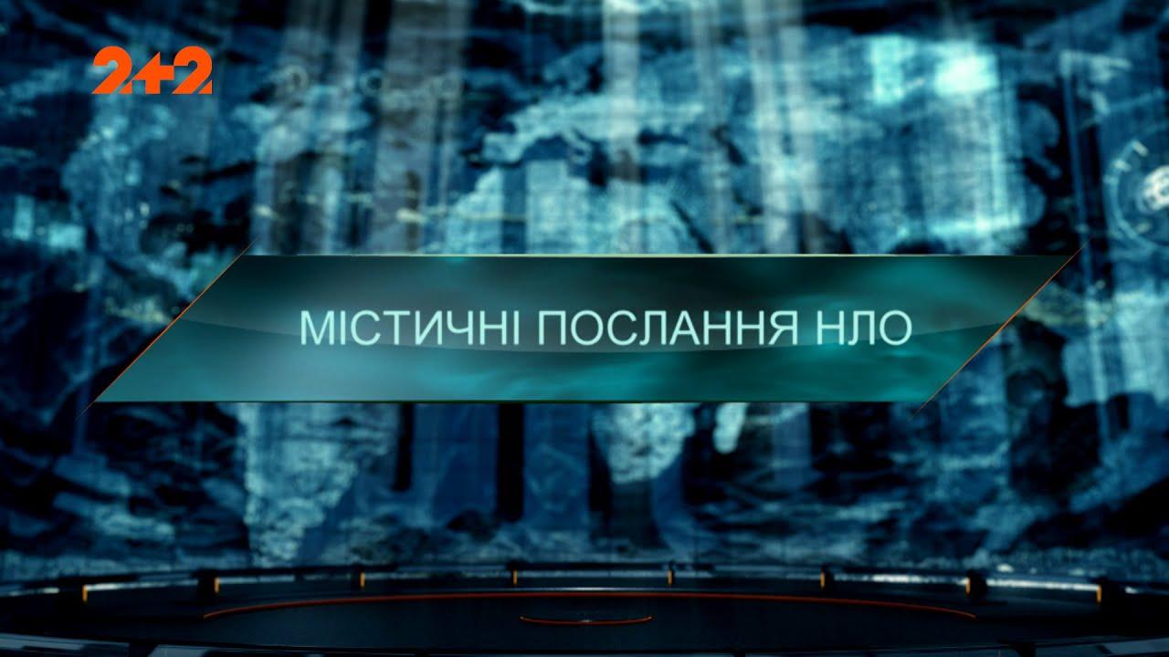 Містичні послання НЛО — Загублений світ. 5 сезон. 12 випуск