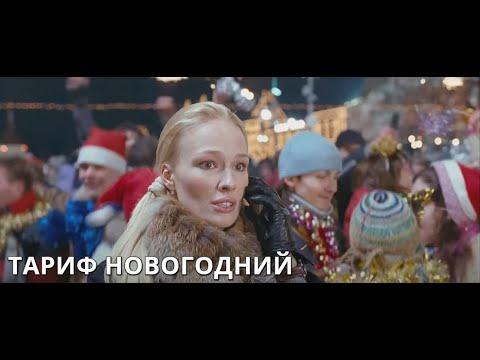 ОТЛИЧНЫЙ НОВОГОДНИЙ ФИЛЬМ! Тариф новогодний. КОМЕДИЙНАЯ МЕЛОДРАМА - Видео онлайн