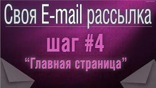 E-mail рассылка. Шаг 4 - дизайн гл.страницы E-mail сервиса(E-mail рассылка. Настраиваем дизайн страницы, чтобы Ваша E-mail рассылка стала уникальной. Скачать светлые фоны..., 2015-11-02T15:10:12.000Z)
