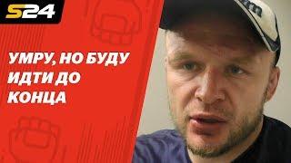 Почему Шлеменко не пойдет в UFC? Интервью после победы в Челябинске | Sport24