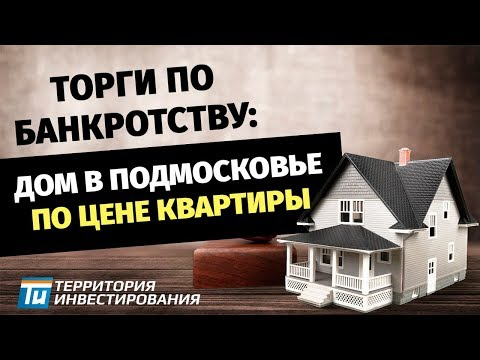 Торги по банкротству. Как купить дом в Подмосковье по цене квартиры