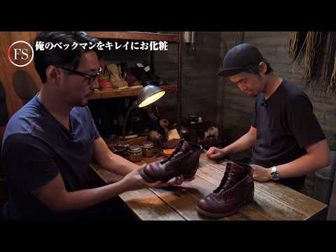 RED WING と 俺の180日〜英児とエイジング〜