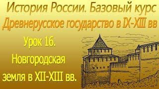 Новгородская земля в ХII-ХIII вв. Древнерусское государство в IХ-ХIII вв. Урок 16