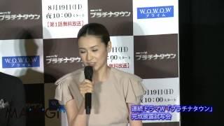 俳優の大泉洋さんが8月17日、WOWOWで19日にスタートする連続ドラマW「プラチナタウン」の東京都内で開かれた第1話完成披露試写会に、共演の檀れ...