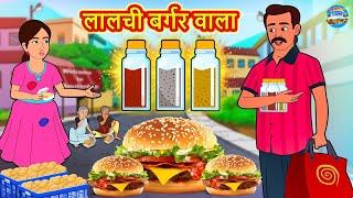 लालची बर्गर वाला | Hindi Kahani | Bedtime Stories | Hindi Stories | Hindi Kahaniya |Magic Land Hindi