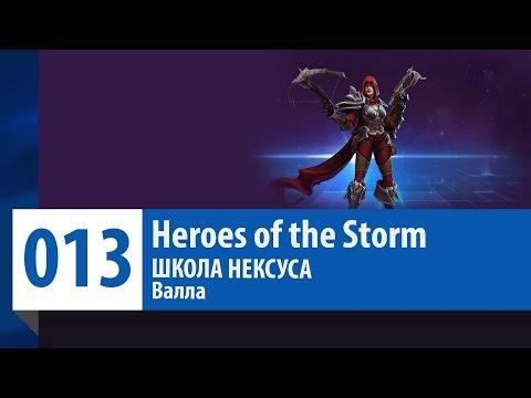 видео: Школа Нексуса - Валла (Гайд, Руководство, Обзор) | heroes of the storm