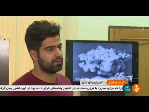 Iran Isfahan city the center of Nano technology sciences (ISTT) اصفهان مركز فناوري هاي نانو ايران