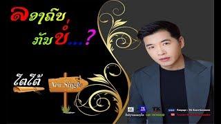 ລອງຄົບກັນບໍ່? ໂຕໂຕ້, ลองคบกันบ่ โตโต้,Long Khob Kun Bor Lyric