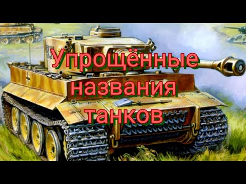 Упрощённые названия танков - World of Tanks Blitz