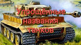 упрощённые названия танков - World of Tanks Blitz