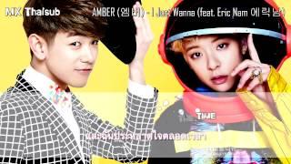 [Karaoke/ThaiSub] I JUST WANNA - AMBER (엠버) ft.Eric Nam