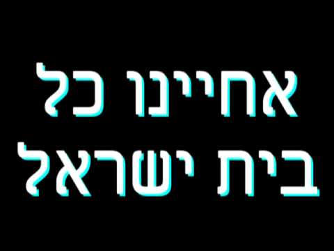אחיינו כל בית ישראל