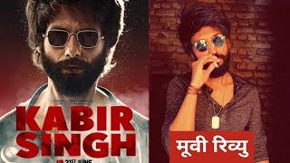 Kabir Singh Review   Shahid Kapoor   kiara Advani