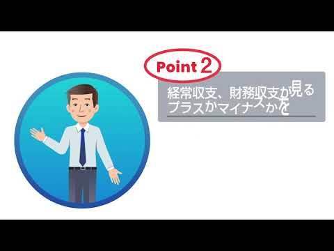 財務学習動画 その4 資金繰り確認のポイント