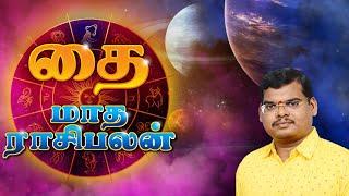 Thai Matha Rasi Palan 2020 | தை மாத ராசி பலன் 2020 | Velmurugan | Predictions | Swasthik tv