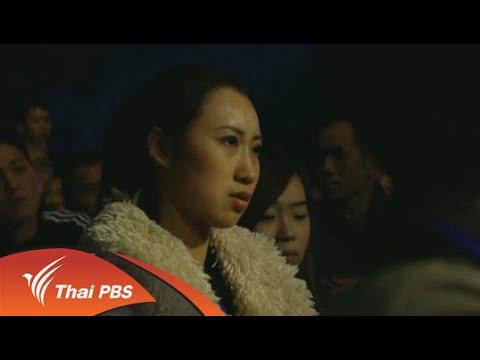 """แฟนคลับสาวชาวจีนตามเชียร์ """"บัวขาว"""""""