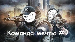 Escape From Tarkov - Команда мечты #9 (Баги, Приколы, Фейлы)