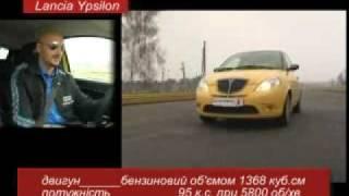 Lancia Ypsilon 1 от Ekipazh.ua