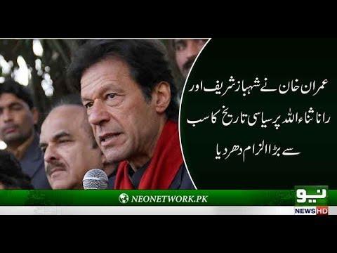 Imran Khan Press Conference (05 JAN 2018) Full Media Talk