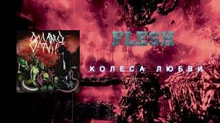 FLESH - Колеса Люви [Official Audio]